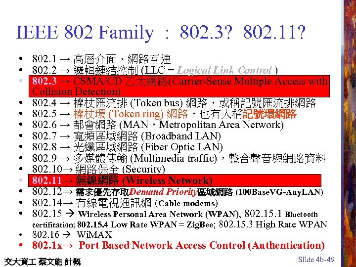 IEEE 802 Family : 802. 3? 802. 11? • 802. 1 → 高層介面、網路互連 •