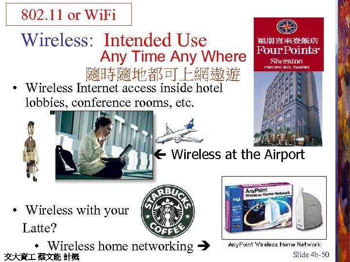 802. 11 or Wi. Fi Wireless: Intended Use Any Time Any Where 隨時隨地都可上網遨遊 •
