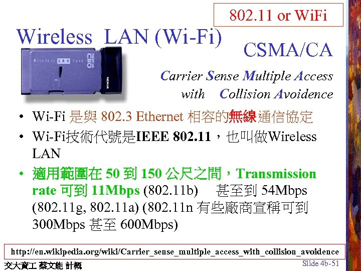 Wireless LAN (Wi-Fi) 802. 11 or Wi. Fi CSMA/CA Carrier Sense Multiple Access with