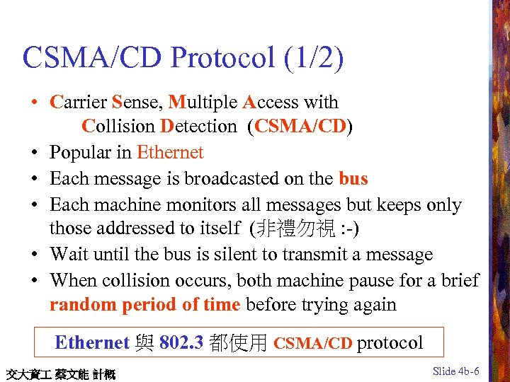 CSMA/CD Protocol (1/2) • Carrier Sense, Multiple Access with Collision Detection (CSMA/CD) • Popular