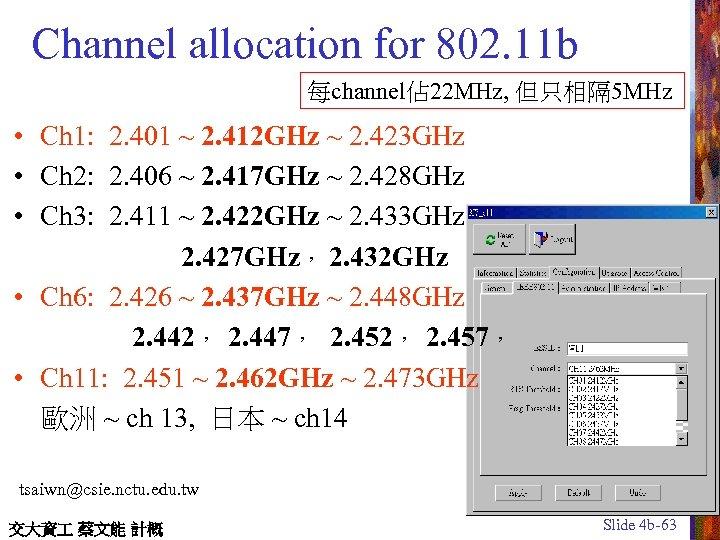 Channel allocation for 802. 11 b 每channel佔 22 MHz, 但只相隔 5 MHz • Ch