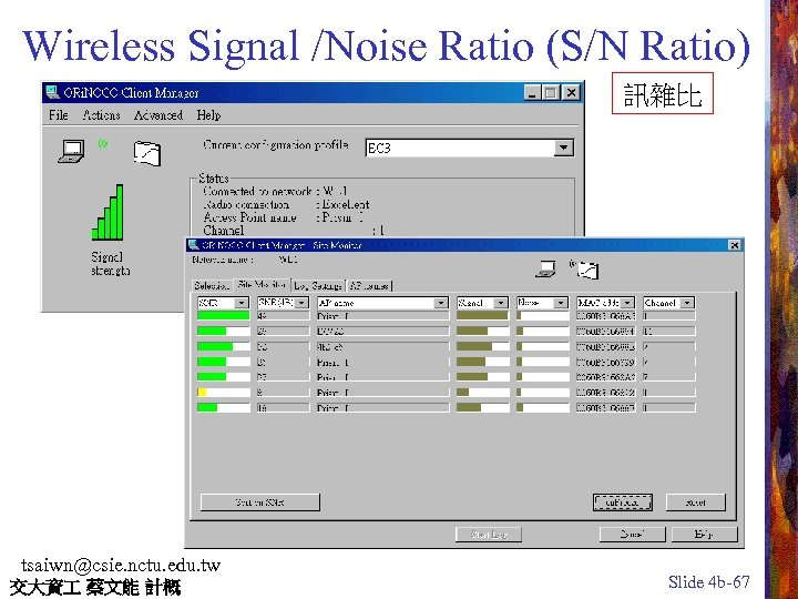 Wireless Signal /Noise Ratio (S/N Ratio) 訊雜比 tsaiwn@csie. nctu. edu. tw 交大資 蔡文能 計概