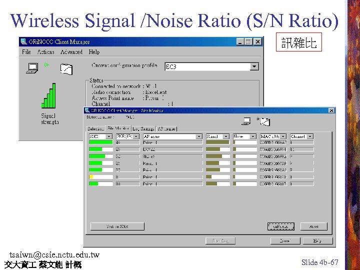 Wireless Signal /Noise Ratio (S/N Ratio) 訊雜比 tsaiwn@csie. nctu. edu. tw 交大資 蔡文能 計概
