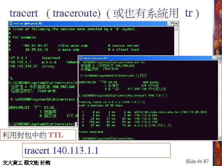 tracert ( traceroute) ( 或也有系統用 tr ) 利用封包中的 TTL tracert 140. 113. 1. 1