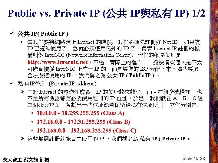 Public vs. Private IP (公共 IP與私有 IP) 1/2 ü 公共 IP( Public IP )