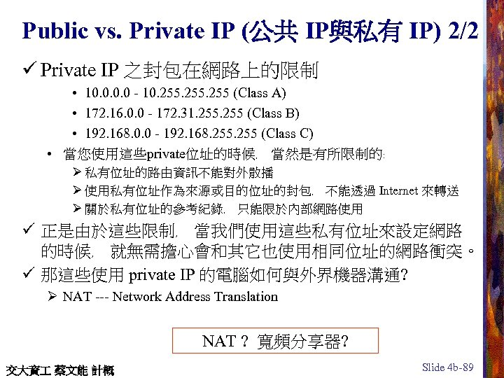 Public vs. Private IP (公共 IP與私有 IP) 2/2 ü Private IP 之封包在網路上的限制 • 10.
