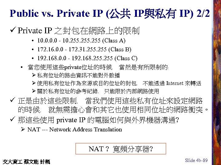 Public vs. Private IP (公共 IP與私有 IP) 2/2 ü Private IP 之封包在網路上的限制 • 10.