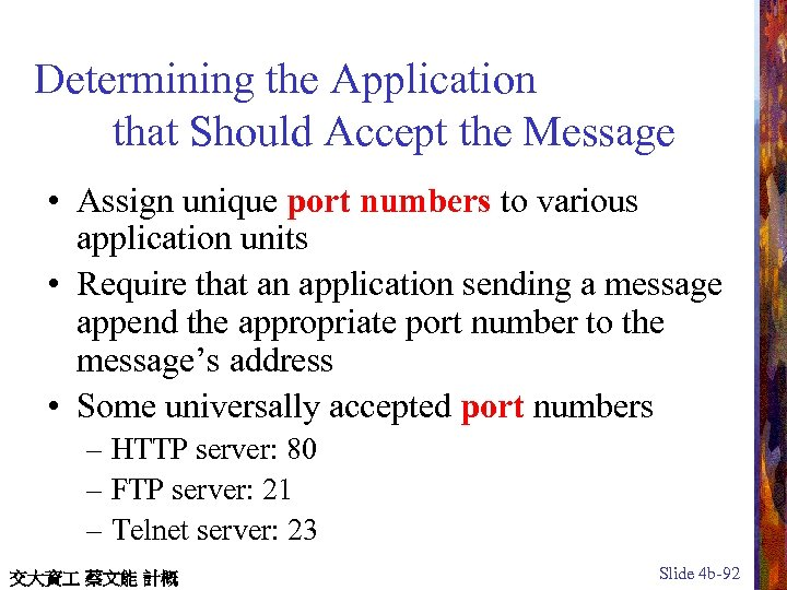 Determining the Application that Should Accept the Message • Assign unique port numbers to