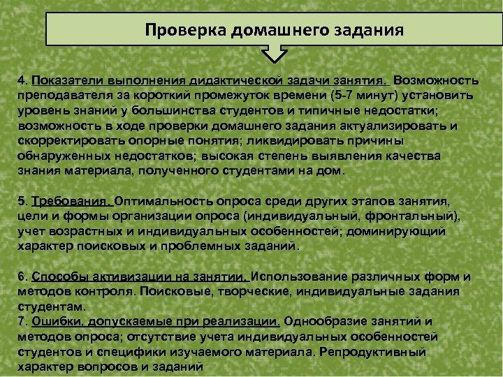 Проверка домашнего задания 4. Показатели выполнения дидактической задачи занятия. Возможность преподавателя за короткий промежуток