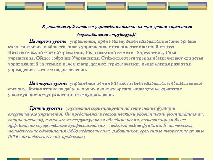 В управляющей системе учреждения выделены три уровня управления (вертикальная структура): На первом уровне управления,