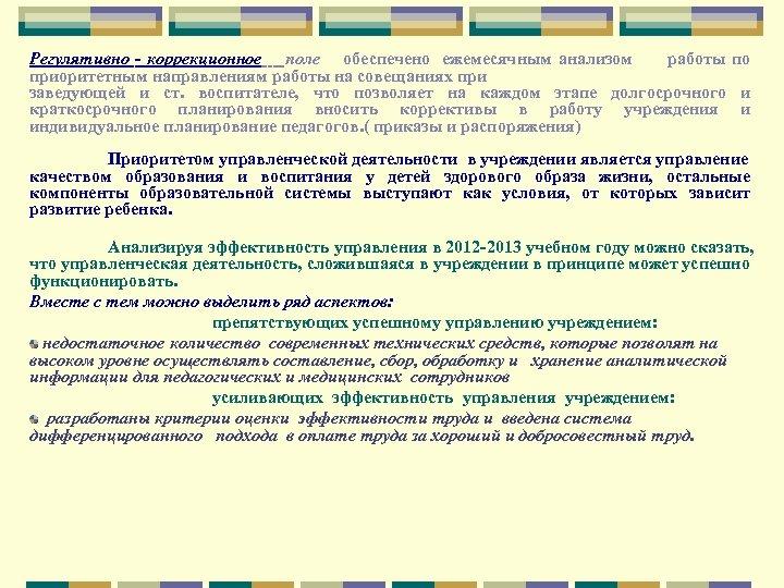 Регулятивно - коррекционное поле обеспечено ежемесячным анализом работы по приоритетным направлениям работы на совещаниях