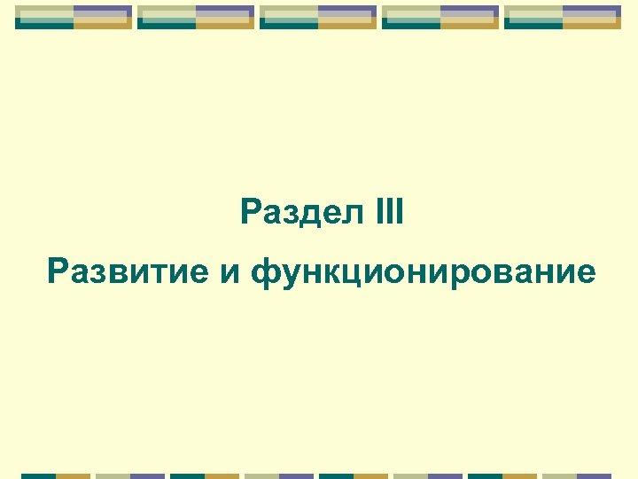 Раздел III Развитие и функционирование