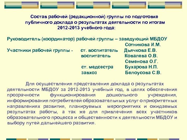 Состав рабочей (редакционной) группы по подготовке публичного доклада о результатах деятельности по итогам 2012