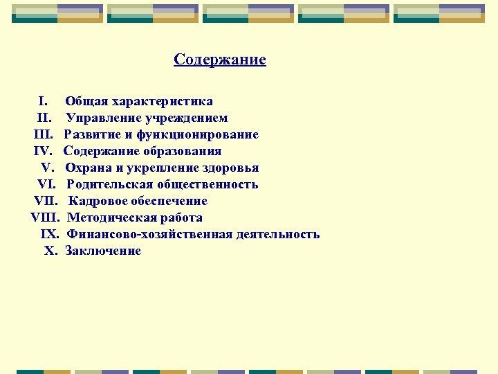 Содержание I. Общая характеристика II. Управление учреждением III. Развитие и функционирование IV. Содержание образования