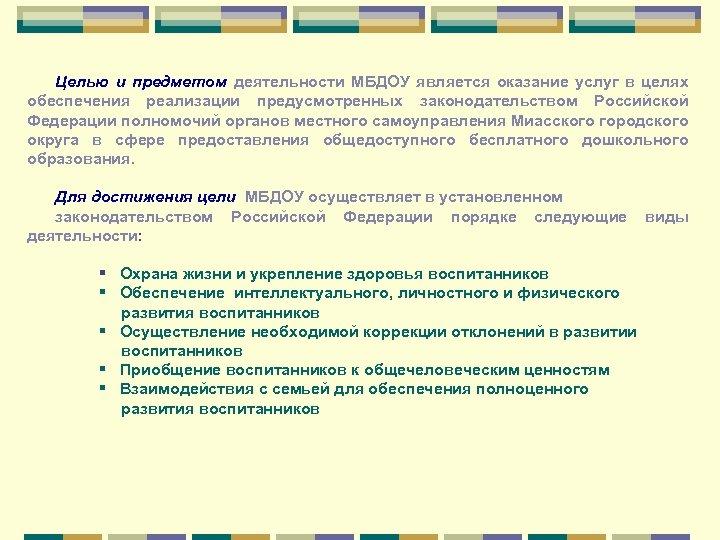 Целью и предметом деятельности МБДОУ является оказание услуг в целях обеспечения реализации предусмотренных законодательством