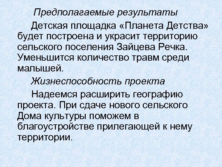 Предполагаемые результаты Детская площадка «Планета Детства» будет построена и украсит территорию сельского поселения Зайцева