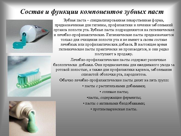Состав и функции компонентов зубных паст Зубная паста – специализированная лекарственная форма, предназначенная для