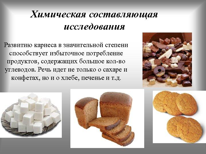 Химическая составляющая исследования Развитию кариеса в значительной степени способствует избыточное потребление продуктов, содержащих большое
