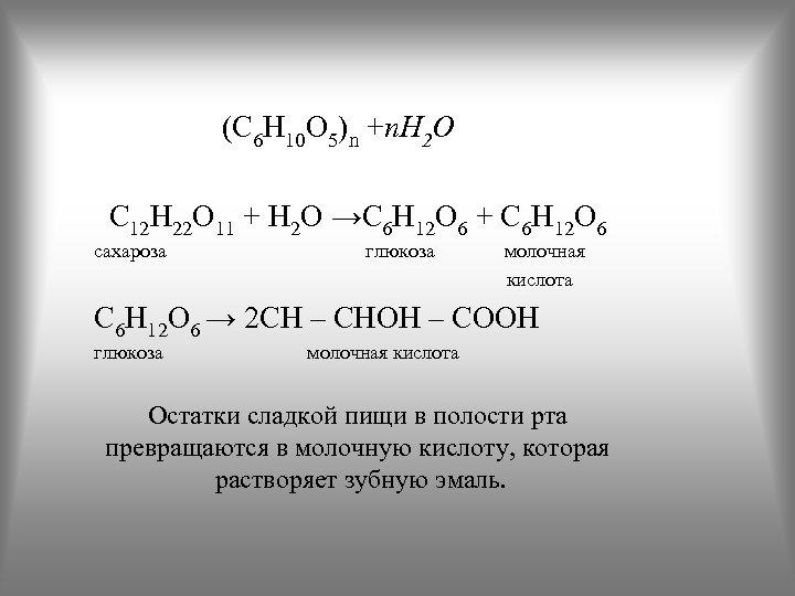 (C 6 H 10 O 5)n +n. H 2 O C 12 H 22
