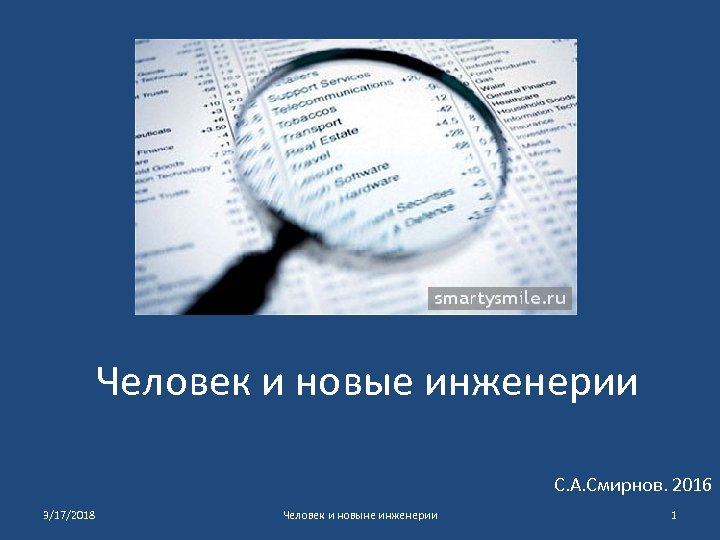 Человек и новые инженерии С. А. Смирнов. 2016 3/17/2018 Человек и новыне инженерии 1