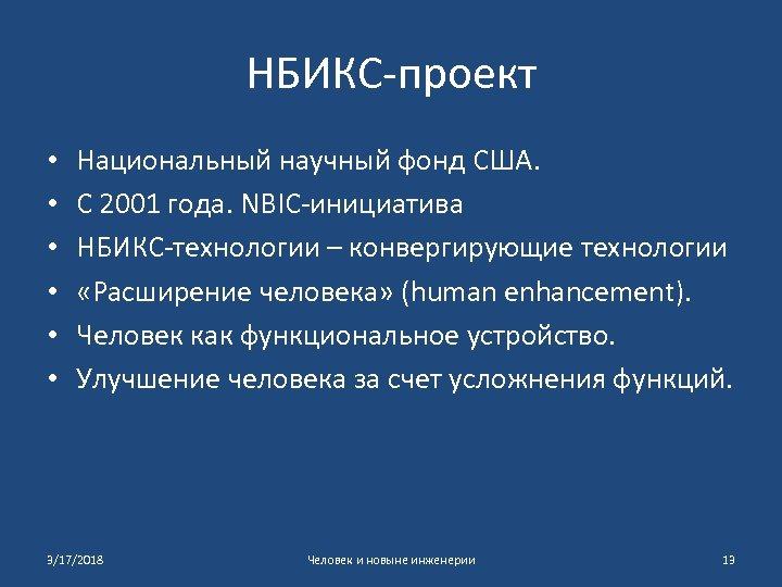 НБИКС-проект • • • Национальный научный фонд США. С 2001 года. NBIC-инициатива НБИКС-технологии –