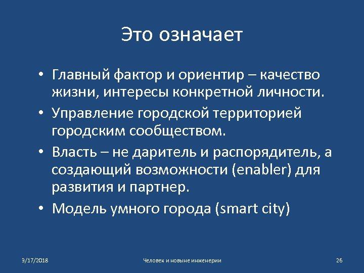 Это означает • Главный фактор и ориентир – качество жизни, интересы конкретной личности. •