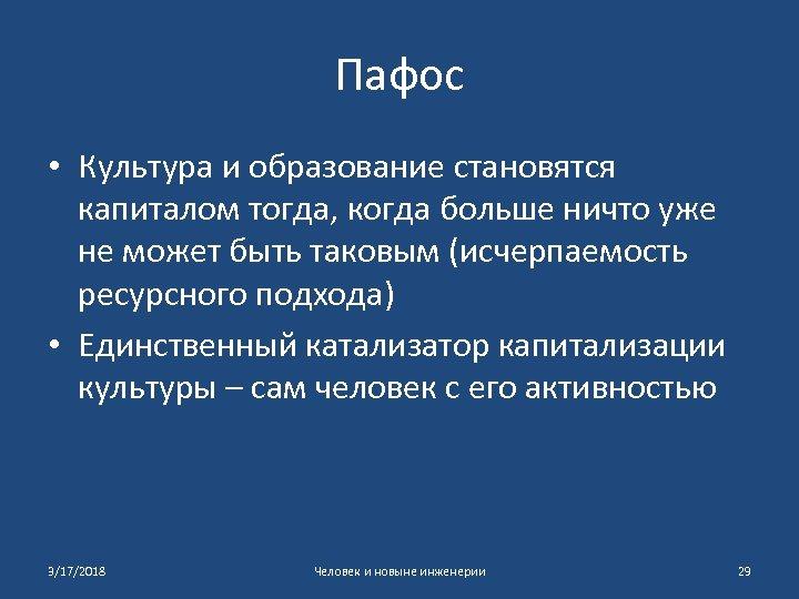 Пафос • Культура и образование становятся капиталом тогда, когда больше ничто уже не может
