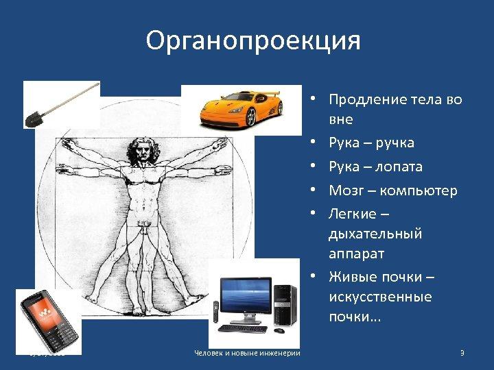 Органопроекция • Продление тела во вне • Рука – ручка • Рука – лопата
