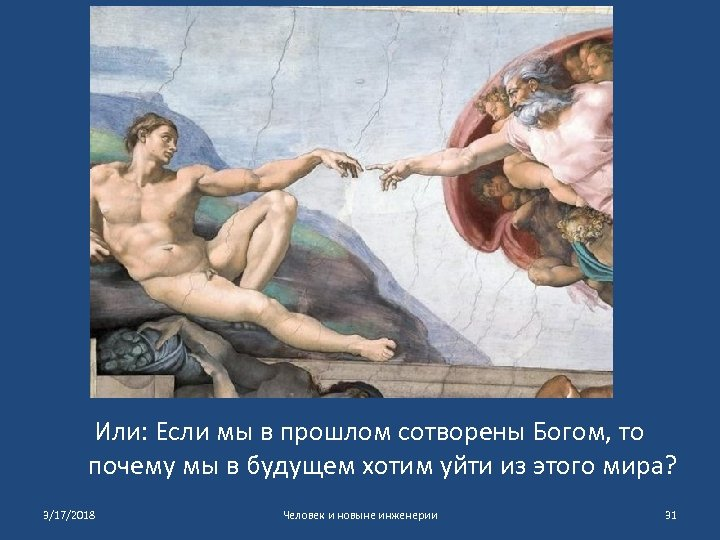 Или: Если мы в прошлом сотворены Богом, то почему мы в будущем хотим уйти