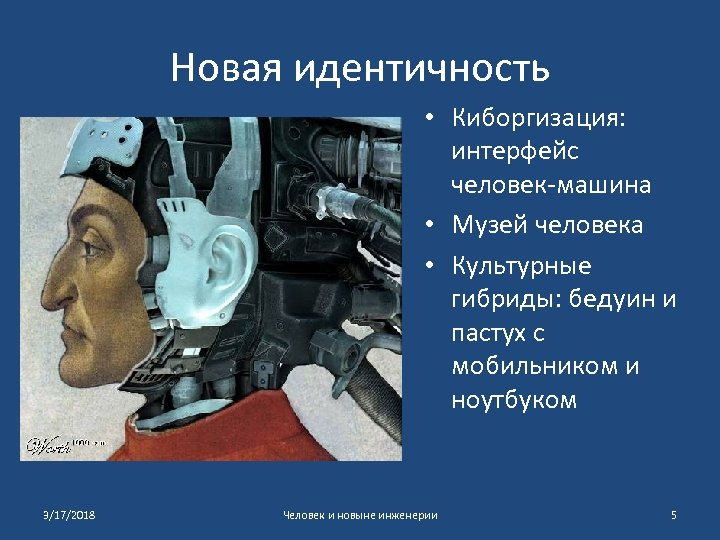 Новая идентичность • Киборгизация: интерфейс человек-машина • Музей человека • Культурные гибриды: бедуин и