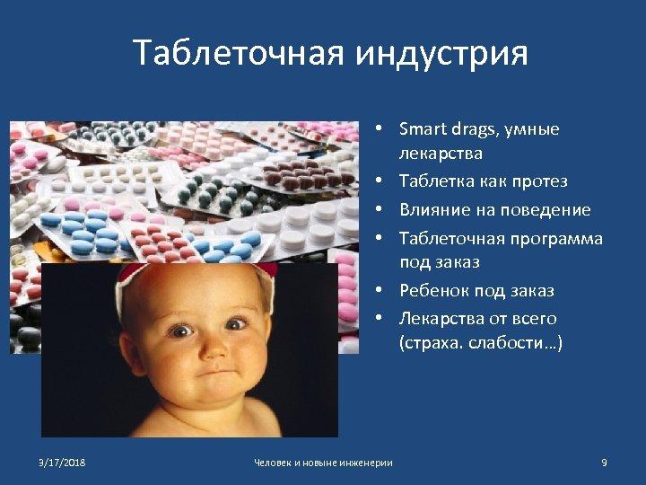 Таблеточная индустрия • Smart drags, умные лекарства • Таблетка как протез • Влияние на