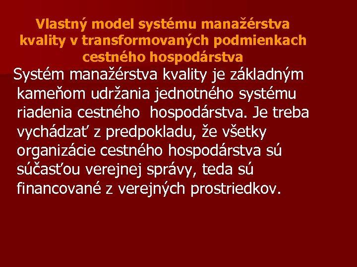 Vlastný model systému manažérstva kvality v transformovaných podmienkach cestného hospodárstva Systém manažérstva kvality je