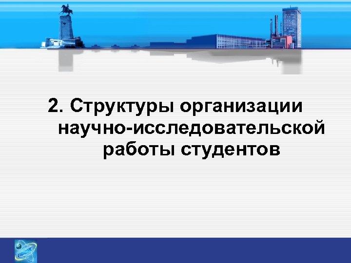2. Структуры организации научно-исследовательской работы студентов