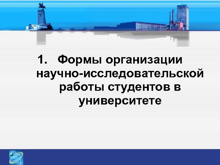 1. Формы организации научно-исследовательской работы студентов в университете