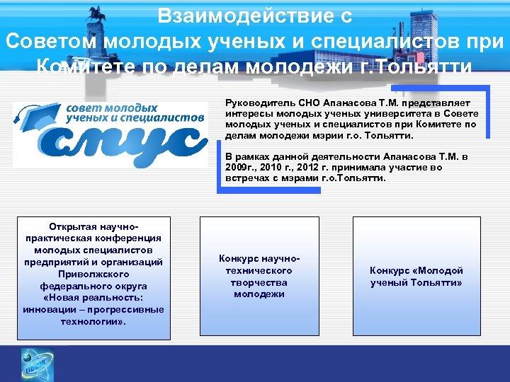 Взаимодействие с Советом молодых ученых и специалистов при Комитете по делам молодежи г. Тольятти
