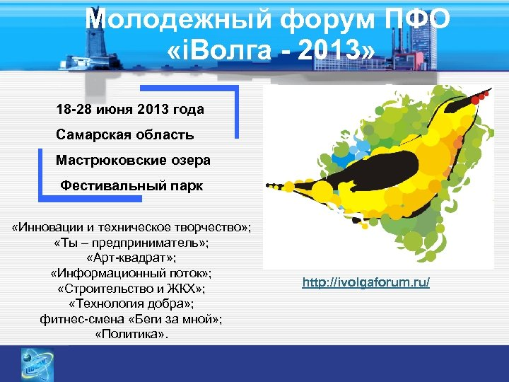 Молодежный форум ПФО «i. Волга - 2013» 18 -28 июня 2013 года Самарская область