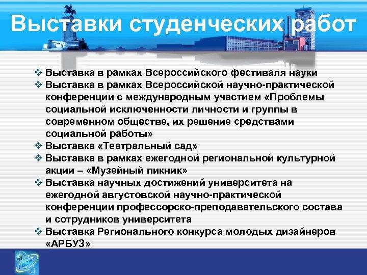 Выставки студенческих работ v Выставка в рамках Всероссийского фестиваля науки v Выставка в рамках