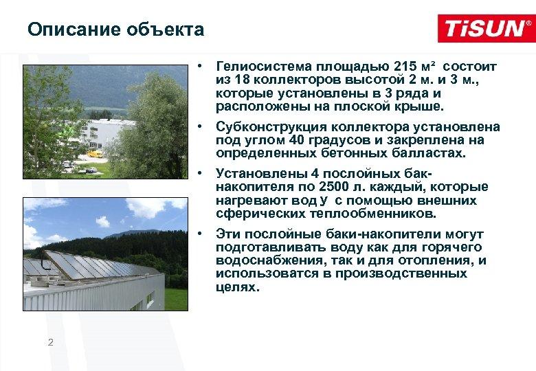 Описание объекта • Гелиосистема площадью 215 м² состоит из 18 коллекторов высотой 2 м.