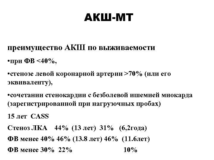 АКШ-МТ преимущество АКШ по выживаемости • при ФВ <40%, • стенозе левой коронарной артерии
