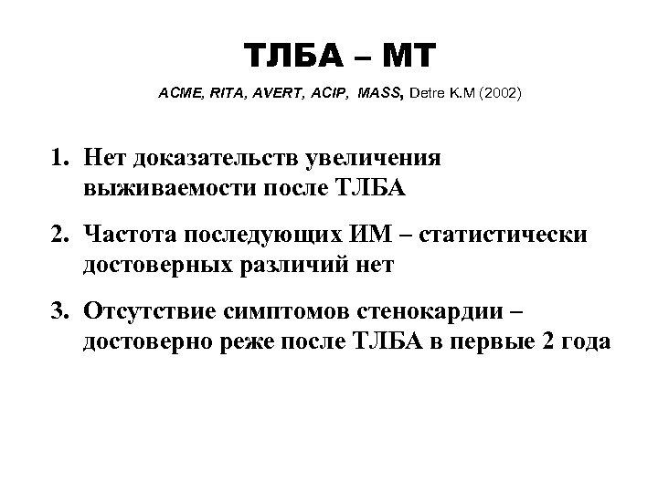 ТЛБА – МТ ACME, RITA, AVERT, ACIP, MASS, Detre K. M (2002) 1. Нет