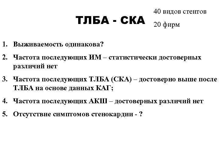ТЛБА - СКА 40 видов стентов 20 фирм 1. Выживаемость одинакова? 2. Частота последующих