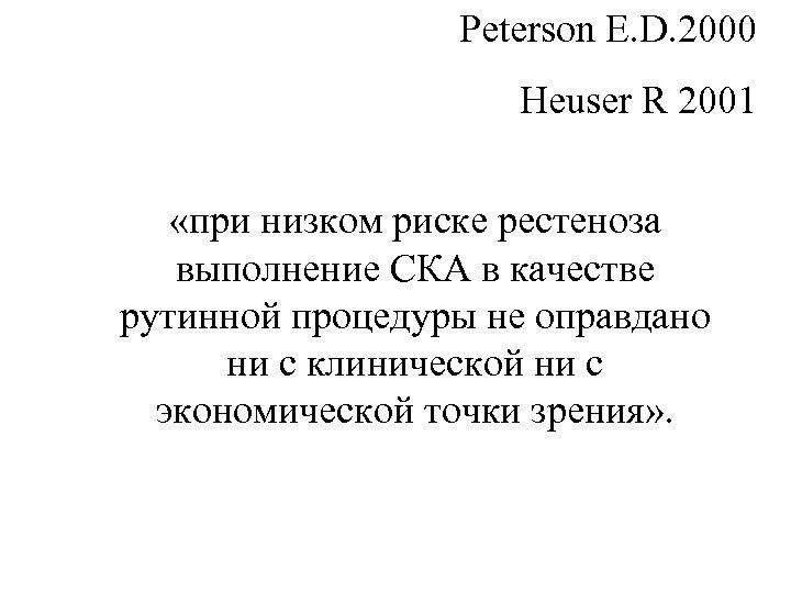 Peterson E. D. 2000 Heuser R 2001 «при низком риске рестеноза выполнение СКА в