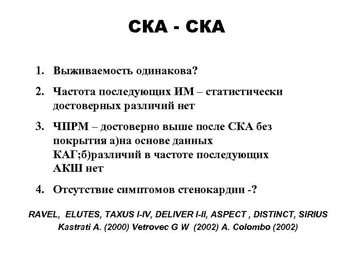 СКА - СКА 1. Выживаемость одинакова? 2. Частота последующих ИМ – статистически достоверных различий