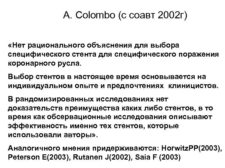 А. Colombo (с соавт 2002 г) «Нет рационального объяснения для выбора специфического стента для