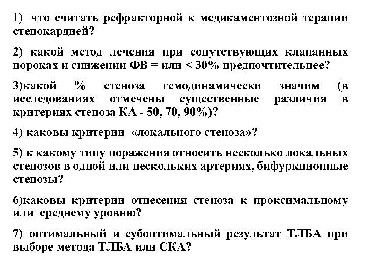 1) что считать рефракторной к медикаментозной терапии стенокардией? 2) какой метод лечения при сопутствующих