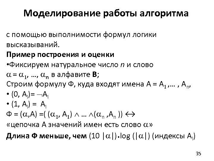 Моделирование работы алгоритма с помощью выполнимости формул логики высказываний. Пример построения и оценки •