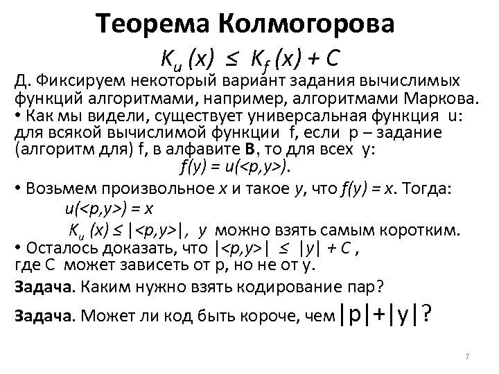 Теорема Колмогорова Ku (x) ≤ Kf (x) + С Д. Фиксируем некоторый вариант задания