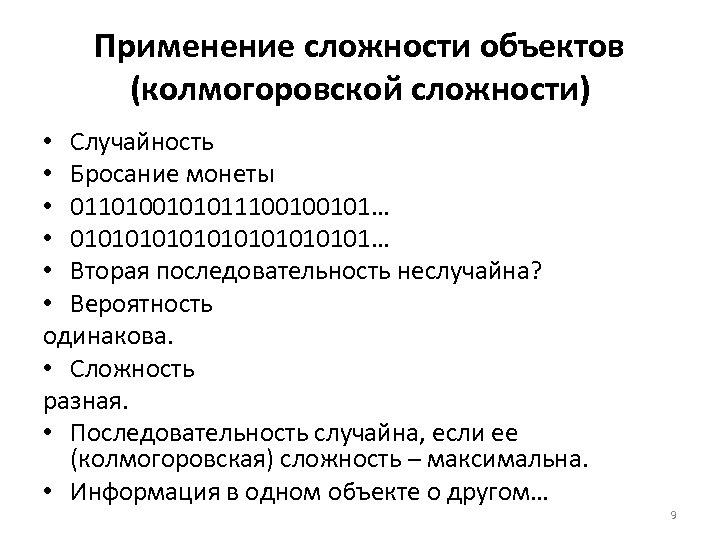 Применение сложности объектов (колмогоровской сложности) • Случайность • Бросание монеты • 0110100101011100100101… • 010101010101…