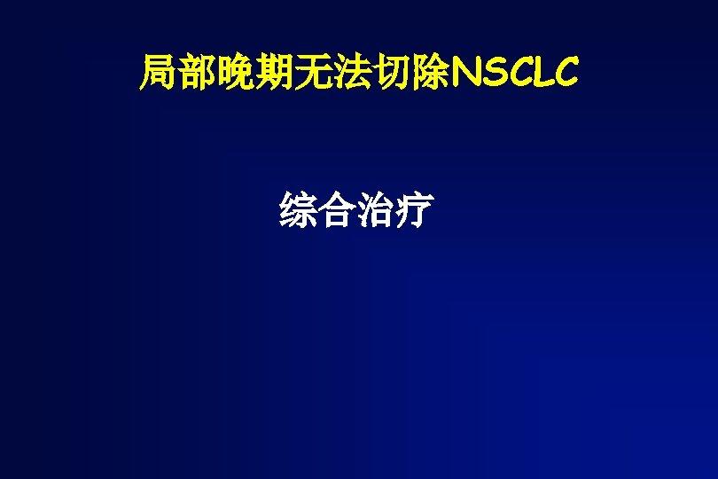 局部晚期无法切除NSCLC 综合治疗
