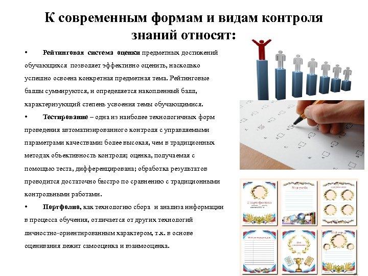 К современным формам и видам контроля знаний относят: • Рейтинговая система оценки предметных достижений